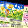 日本宝くじ協会に教えたいサマージャンボ売上を爆増させる方法