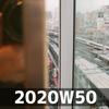 週報 2020W50 | メンタルのメンテ
