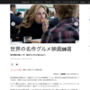 [メディア掲載]『Time Out TOKYO』で記事「世界の名作グルメ映画10選」を書きました