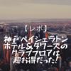 「神戸ベイシェラトン ホテル&タワーズ」のクラブフロアは超お得だった!【レポ】