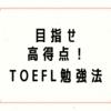 【これだけ読めば大丈夫!】僕が参考にし6ヶ月でTOEFL90点を取ったTOEFL勉強法サイトを紹介します!