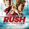 映画『ラッシュ プライドと友情』評価&レビュー【Review No.228】