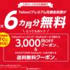 【1月版】Yahoo!プレミアム会員を無料にする10個のリンク・最大6ヶ月無料+3千円クーポンも・新キャンペーンに備えよう【1/1更新】