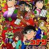 【感想】映画「名探偵コナン から紅の恋歌(ラブレター)」(ネタバレ)