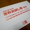 スタジオマリオで年賀状用の写真撮影【スタジオ内の動画撮影解禁!!】