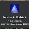 Luminar AI Update 4 が公開されました