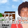 大学入試で起きた奇跡。京大に合格。運をつかむために必要なこと。