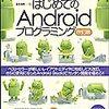 AndroidでSQLiteデータベースを利用する(その2)