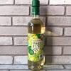 サントリーの酸化防止剤無添加のおいしいワイン