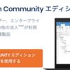 晴れて無料のUiPathコミュニティエディションが日本企業で使える件