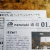【フリーペーパー】narutaki通信をつくりました