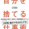 再起動するための知的デフラグ術 ~石井朋彦『自分を捨てる仕事術』を読む