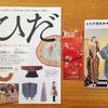 ひだ〜機能性とエレガンス展 @文化学園服飾博物館 〜トライバルとディテールの魅力