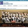 横須賀音楽隊の「ふれあいコンサート2020」