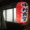 寒い日は中村食堂でほっこり