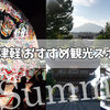 【Local people recommendation】Aomori & Hirosaki  Recommended tourist spots in summer