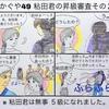 稽古日記~昇級・初段審査の見学 article86