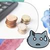 小銭を貯めている人は要注意!ゆうちょの手数料新設で損しない方法って?