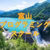 【徹底比較】富山のおすすめプログラミングスクール・教室4選!