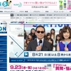 8/12「ミュージックステーション」に、Mr.KINGが出演決定
