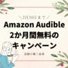 【2/24まで】Amazon Audibleが2か月間無料のお得なキャンペーン実施中!