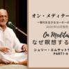 『オン・メディテーション 』bySriM 2020年10月刊行!「あなたの本質をヒマラヤに探しに行く必要はありません。」ーなぜ瞑想するのか⑦