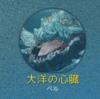 マゴリア(ベルの領域)の海底の構造解説、ベルの領域から裏世界に入る方法