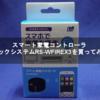 スマート家電コントローラ ラトックシステムRS-WFIREX3を買ってみた!