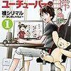 【マンガ内容ネタバレ】はじめしゃちょーのYouTuber物語が少年マガジンでマンガ化!