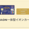 生活圏にイオン・マックスバリュがある人 おすすめクレジットカード!イオンカード!