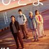 08月14日、浅利陽介(2020)