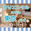 【オリエンタルホテル東京ベイ 】チェックインの時間を○○するだけでグッとお得になる裏技!