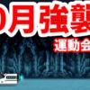 10月強襲! - [3]運動会 Lv.3【攻略】にゃんこ大戦争