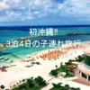 【旅行記】初沖縄‼︎ シュノーケリング体験も3泊4日の子連れ旅