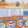 今日のお相手さん😊東北のプライド⚽絆⚽人気チームベガルタ仙台
