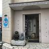 謎の施設?大内かっぱハウス(千葉県銚子市)