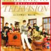 日本一のMODEアンチが夢見るテレビジョンに期待すること