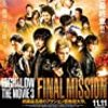 『HiGH&LOW THE MOVIE3/FINAL MISSION』(久保茂昭、中茎強/2017)
