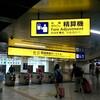 羽田空港到着!ウェブチェックインに挑戦してみた!!~序章パート2~