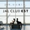 JALカード + JAL CLUB EST はまるでJGCカード 20代が持つべきお勧めクレジットカード