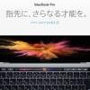 買うなら来年!?2017年の「MacBook Pro」は値下げ&メモリも最大32GBに!?