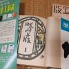 風船舎で買った小泉與吉の昭和10年創刊『謄写版』(謄写版研究社)に「全国謄写人名簿」