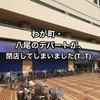八尾西武閉店。 近所のデパートが閉店しました…