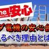 ヤマダ電機の安心会員で8万円得した!二世帯住宅の人こそ入るべき!その理由とは?