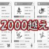 【シングル】オニゴーリ絶対選出2000越え構築 -構築紹介-