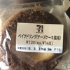 ベイクドリング(チーズケーキ風味)