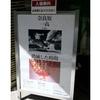 奈良原一高 作品展『消滅した時間』@FUJIFILM SQUARE 2016年7月18日(月)