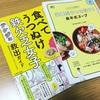 【823】最近買った栄養の本