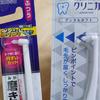 タフトブラシ知っていますか。ヘッドの小さな歯ブラシです。