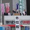 共産党の街頭演説会に出かける
